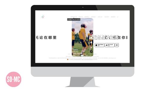 Douyin de Chinese versie van TikTok